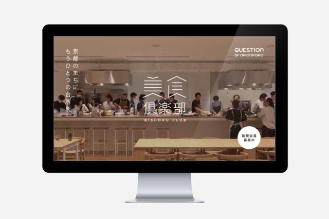 美食倶楽部 ウェブサイト