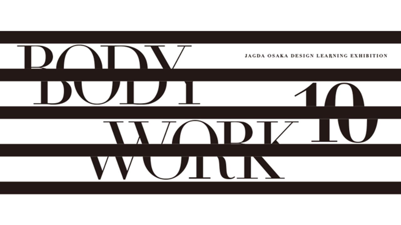 BODY WORK 10