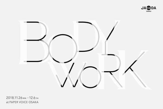 BODY WORK 13 を開催します