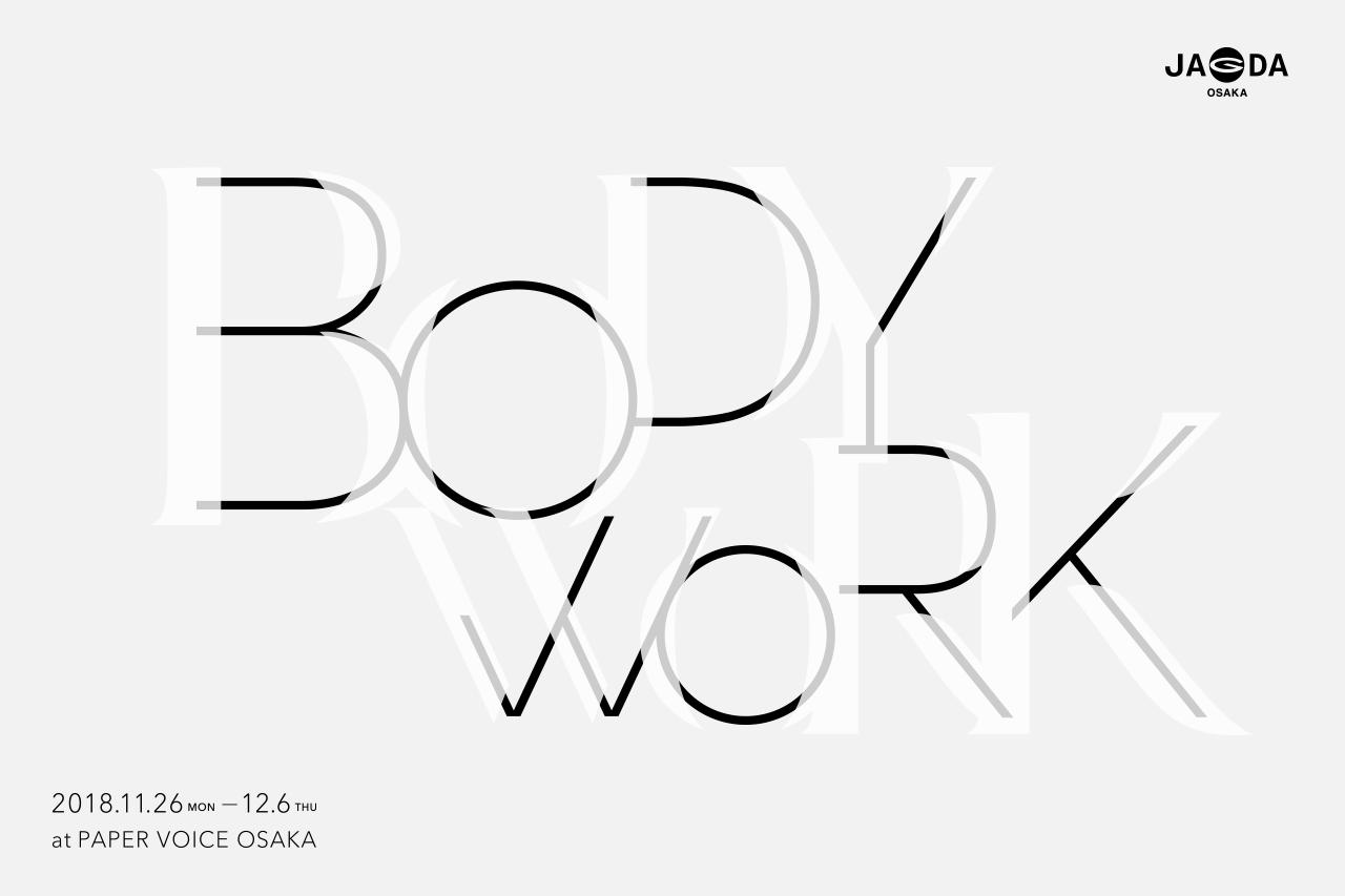 BODY WORK 13