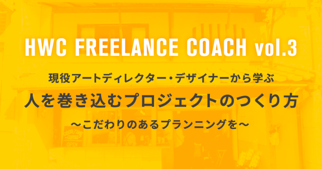 HWC FREELANCE COACH vol.3で講師をします
