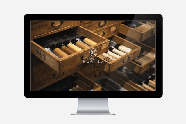 井口庖丁本店 ウェブサイト
