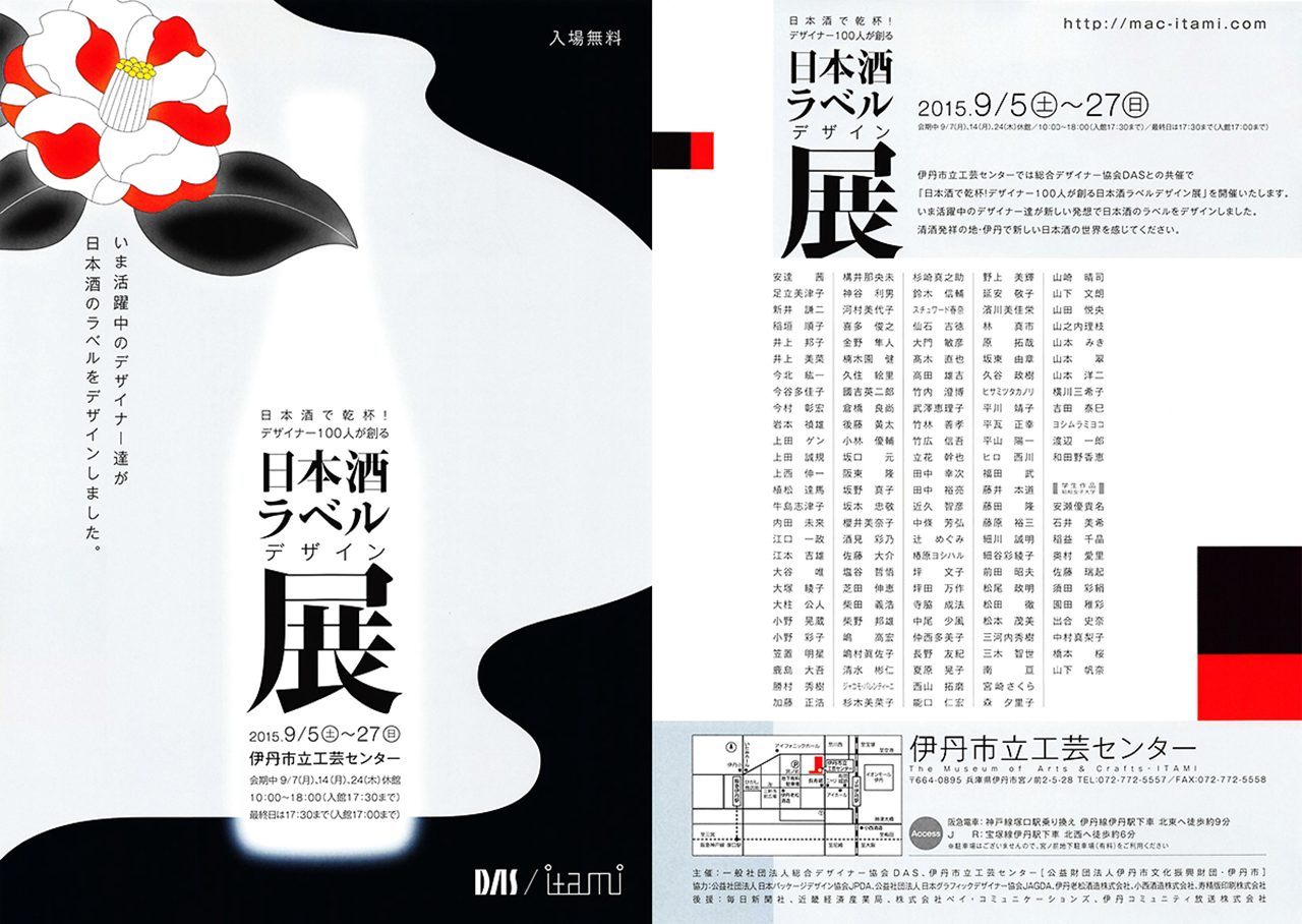 日本酒で乾杯!デザイナー100人が創る日本酒ラベルデザイン展