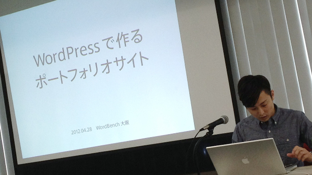 第4回 WordBench 大阪