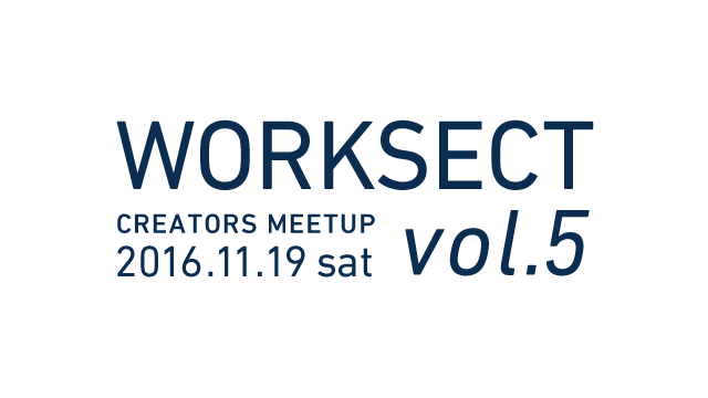WORKSECT vol.5 を開催します